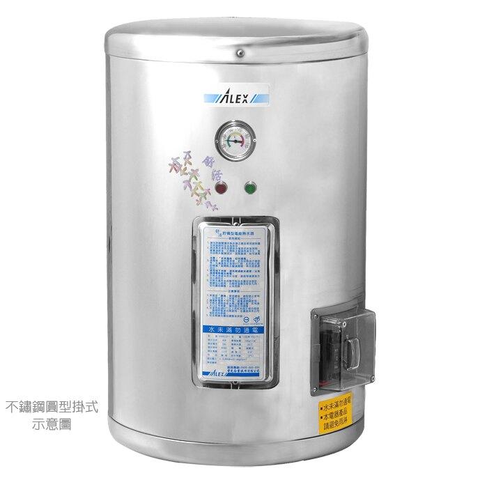 電光不鏽鋼圓型掛式 貯備型電能熱水器31L/EH7008FS