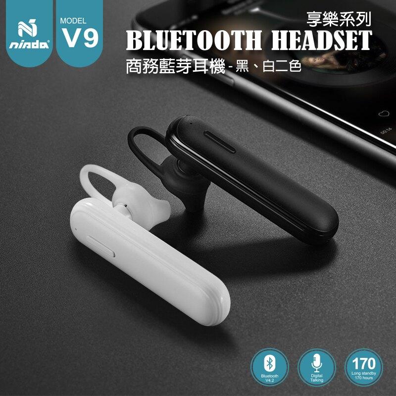 【NISDA】V9 享樂系列 單耳商務藍芽耳機