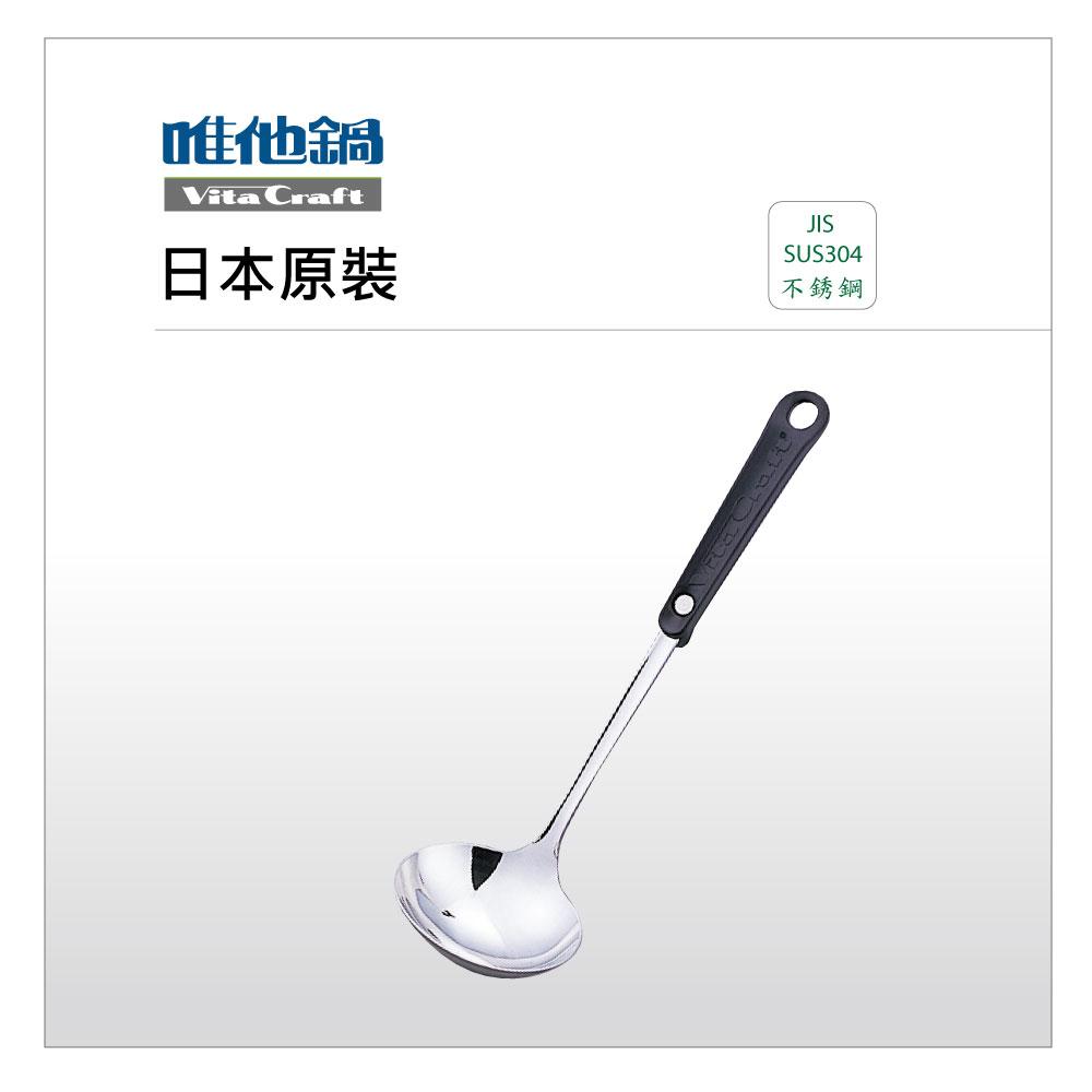 【美國VitaCraft唯他鍋】 日本原裝進口-大湯勺