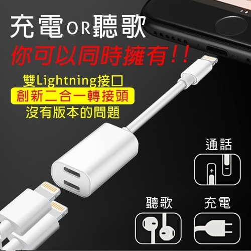 Lightning 一分二轉接頭 FOR iPhone7/8/X (2.1A快充)