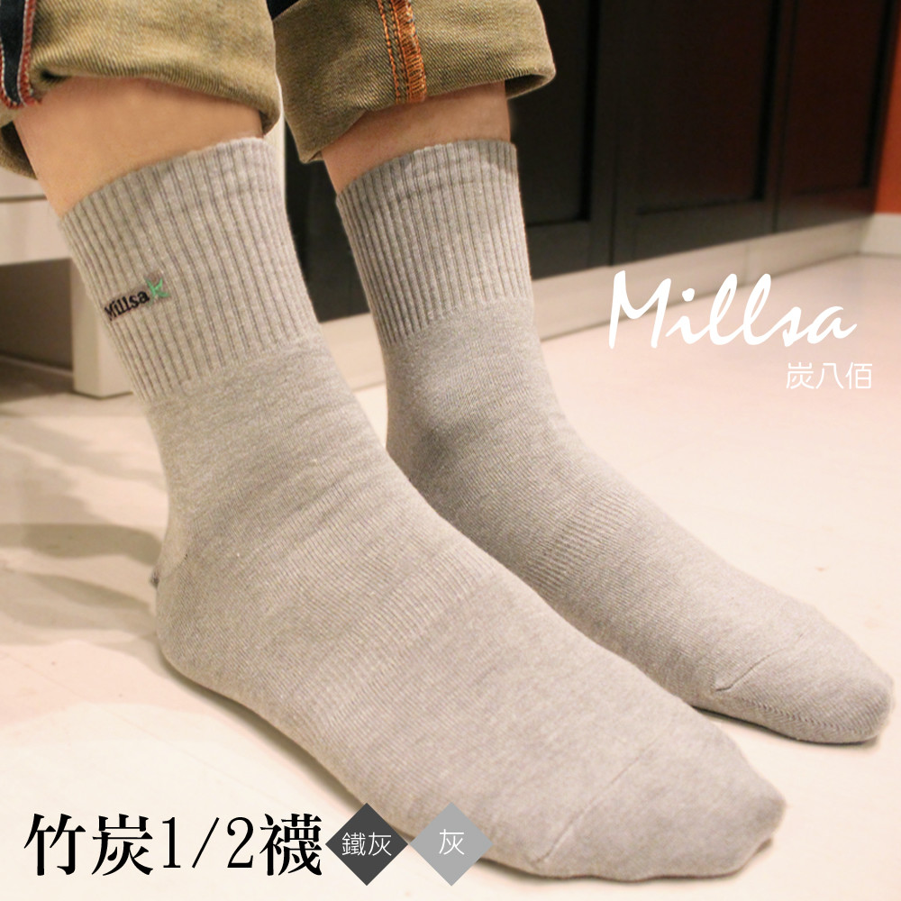 millsa 炭八佰竹炭1/2襪