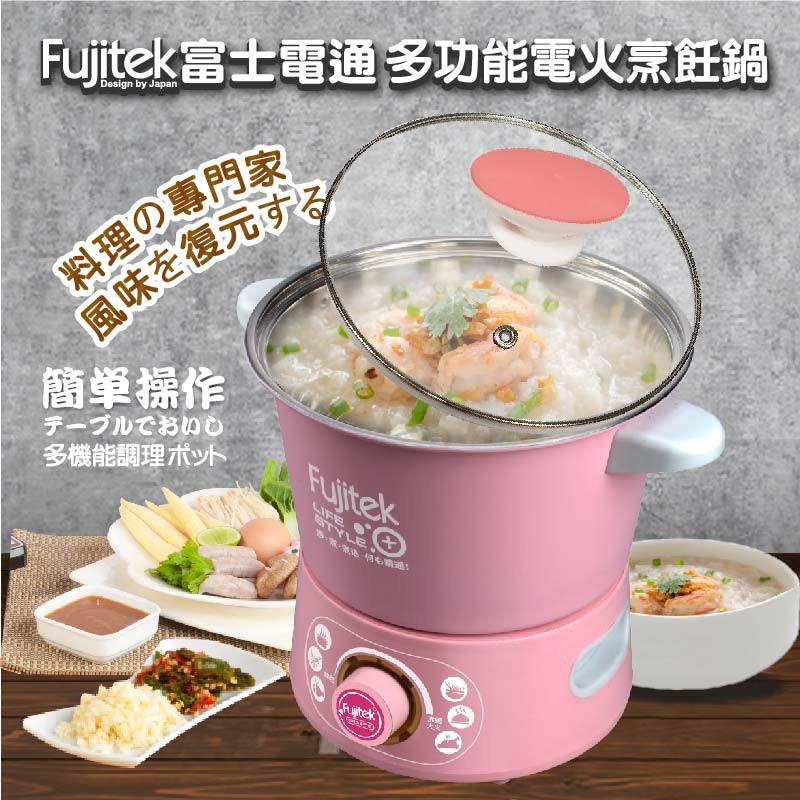 fujitek 富士電通 多功能電火烹飪鍋 ft-ep501