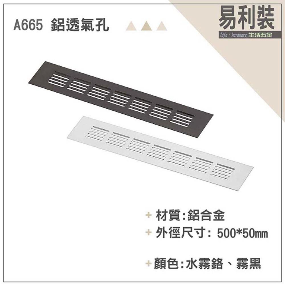 a665 鋁透氣孔 150x50mm
