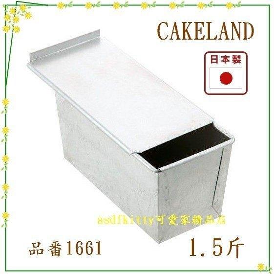 asdfkitty可愛家☆日本CAKELAND含蓋吐司盒1.5斤/土司烤模型-類似12兩的大小-日本製