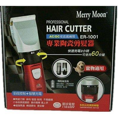 ★超葳★ 美如夢 Merry Moon ER-1001專業陶瓷電剪(寵物也適用) 電動理髮器