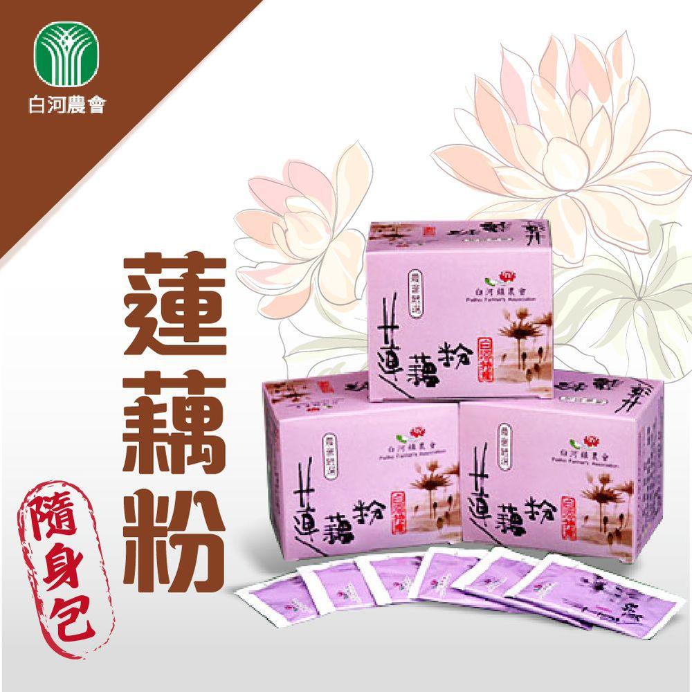 【白河農會】蓮藕粉-隨身包-6g-20入-盒  (2盒一組)