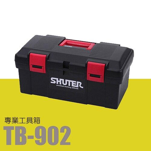 樹德 SHUTER 收納箱 收納盒 工作箱 專業型工具箱 TB-902