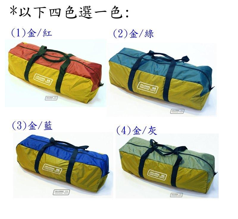 【露營趣】台製 BG-014 帳棚外袋 裝備袋 手提袋 旅行袋 收納袋 大露營袋 歡樂時光可用