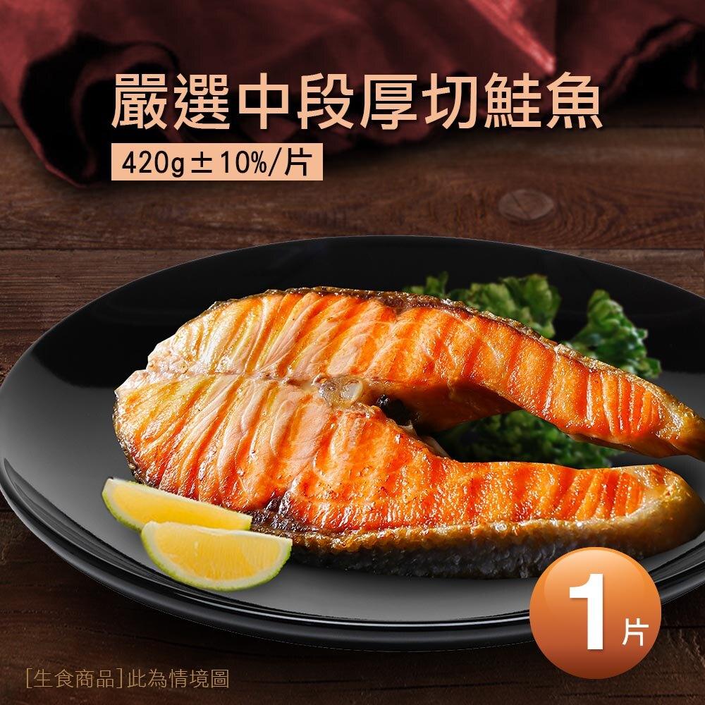 【築地一番鮮】嚴選中段厚切鮭魚1片(420g/片)
