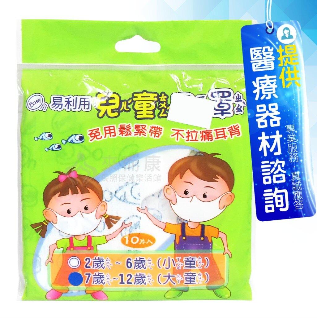 易利用 醫用口罩 (未滅菌) 小魚兒花紋 兒童口罩 大孩童適用 5包販售