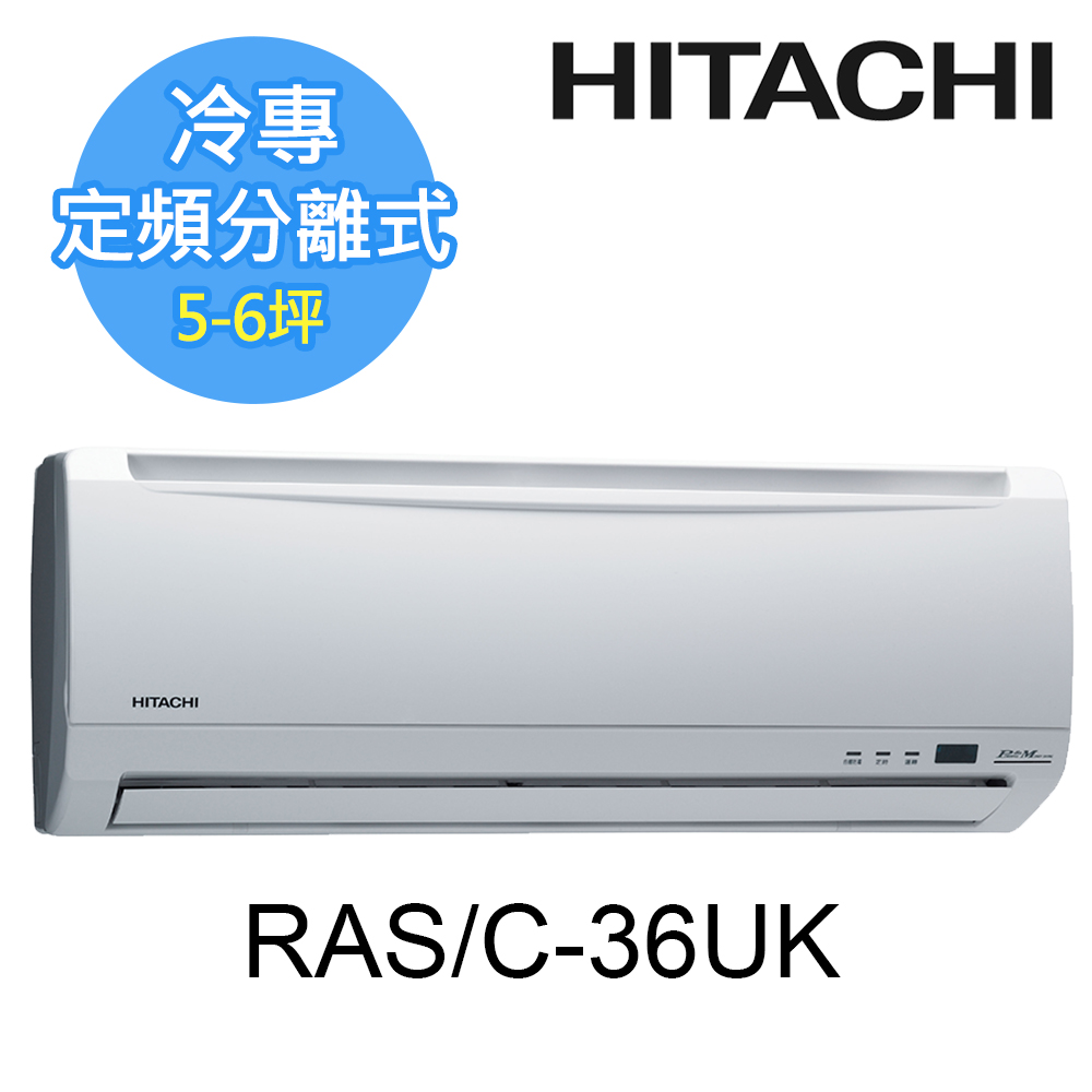 日立《單冷定頻》一對一分離式冷氣 RAS-36UK_RAC-36UK