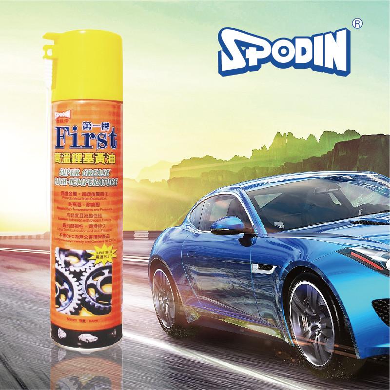 spodin-第一牌 高溫鋰基黃油 600 ml