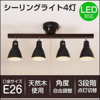 LEDシーリングライト LED シーリングライト 4灯 E26 6畳 8畳 天井照明 おしゃれ スポットライト ペンダントライト 間接照明 北欧 シンプル ダイニング