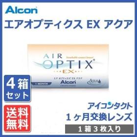 最安値挑戦中 エアオプティクス EXアクア (3枚入り) 4箱セット 送料無料 1month 1ヶ月交換 チバビジョン アルコン