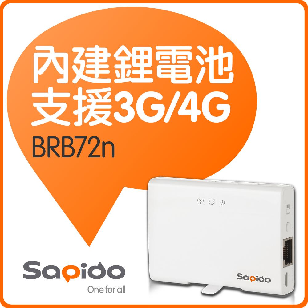 ★快速到貨★ Sapido BRB72n 150M 3G/4G 掌心型智慧雲端鋰電無線分享器