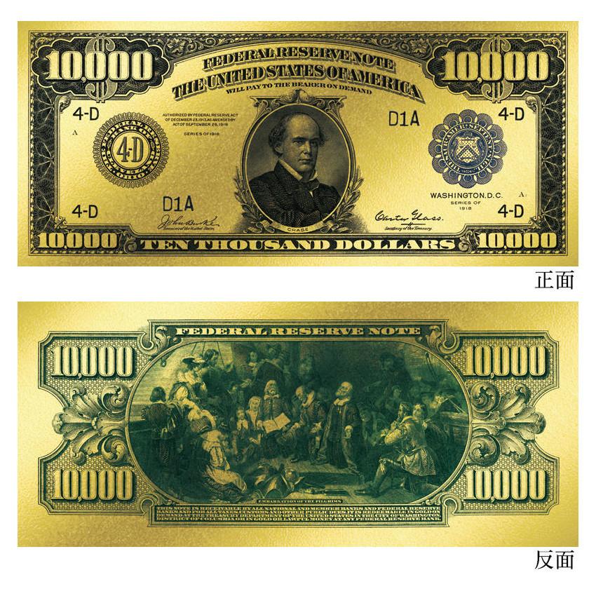黃金鈔票 一萬美元10000美金純金紀念鈔票 限量版 紀念收藏 送禮 禮贈品