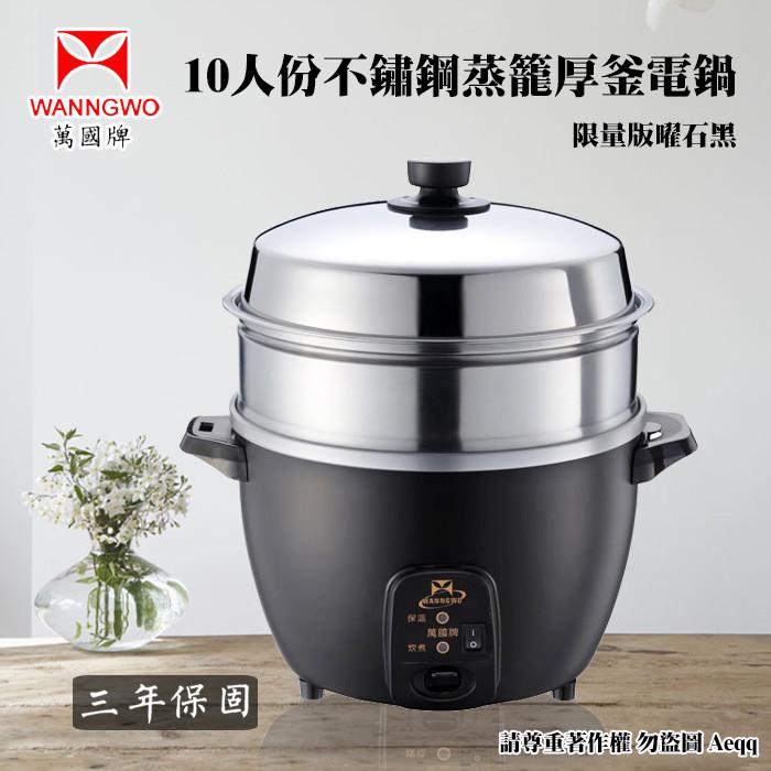 萬國牌10人份蒸籠不銹鋼厚釜電鍋(aq10sse)