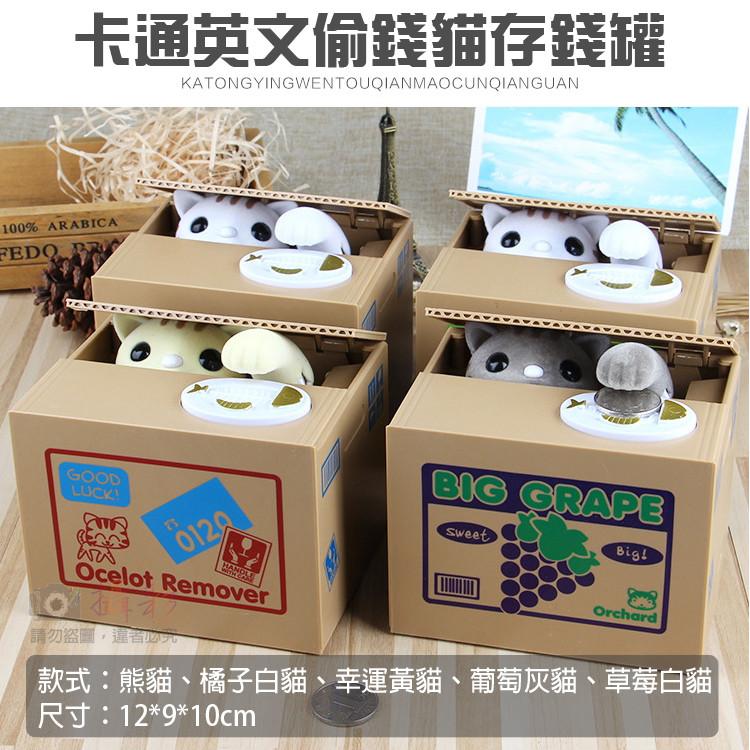 偷錢貓/熊貓存錢筒 造型存錢筒
