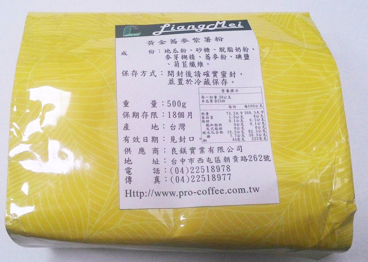 黃金蕎麥紫薯粉/500g