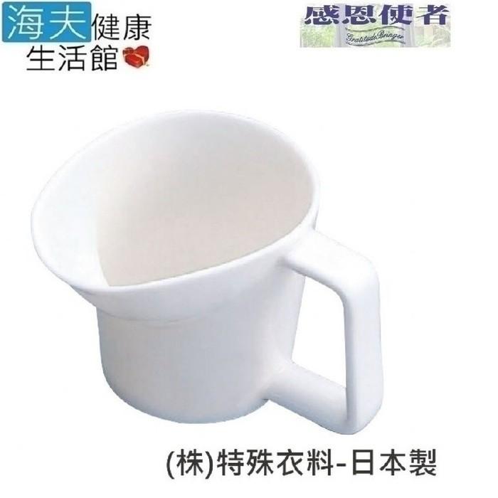 海夫健康生活館杯子 絕妙好杯 躺著也能喝水 日本製 (e0442)