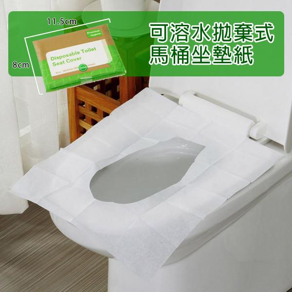 馬桶紙 可溶水拋棄式馬桶座墊紙 一入10片