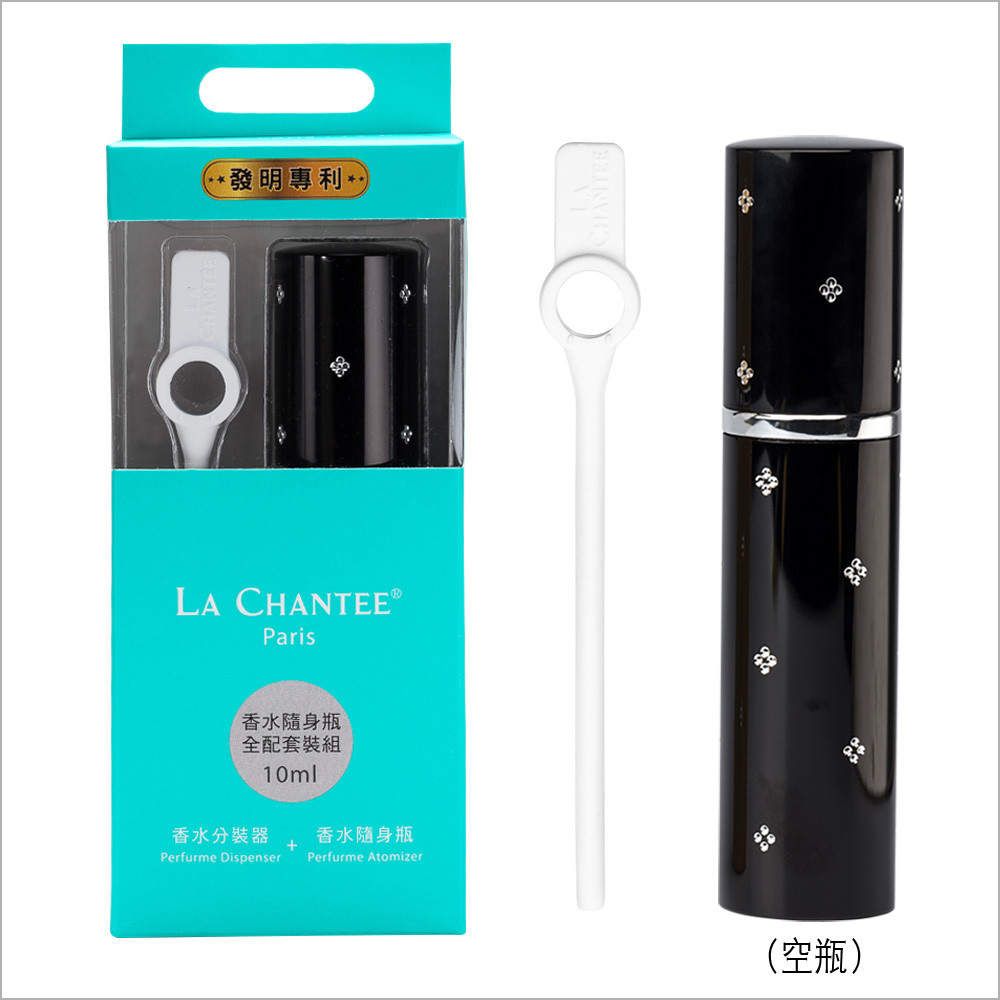 la chantee 香水分裝器+隨身瓶10ml(全配組)-白+雅爵黑