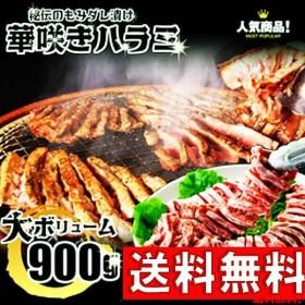 クーポン使えます!★ジューシー華咲きハラミ 900g(300g×3パック冷凍小分け) バーベキュー BBQ 送料無料 亀山社中 焼き肉 セット