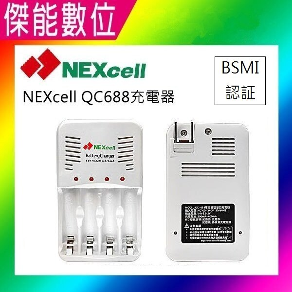 NEXcell 耐能 QC688 充電器 可充3號 4號電池 通過BSMI認証