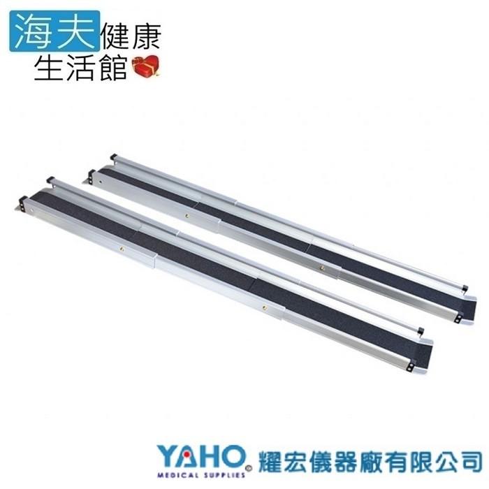 yaho 耀宏 海夫yh148 7呎攜帶式輪椅梯 斜坡板(伸縮式)(長210 cm寬11cm