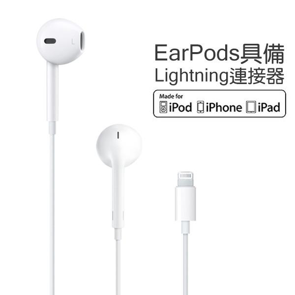 蘋果lightning耳機  iphone7 8 plus x 線控耳機