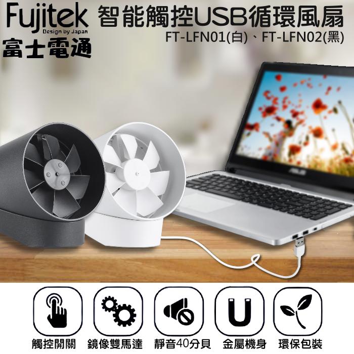 fujitek 富士電通 智能觸控usb循環扇 ft-lfn01(白)/ft-lfn02(黑)