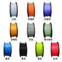 特殊色 3D列印耗材【PLA 1.75mm 顏色任選】PLA線材 淨重1KG 3D印表機耗材 3D耗材