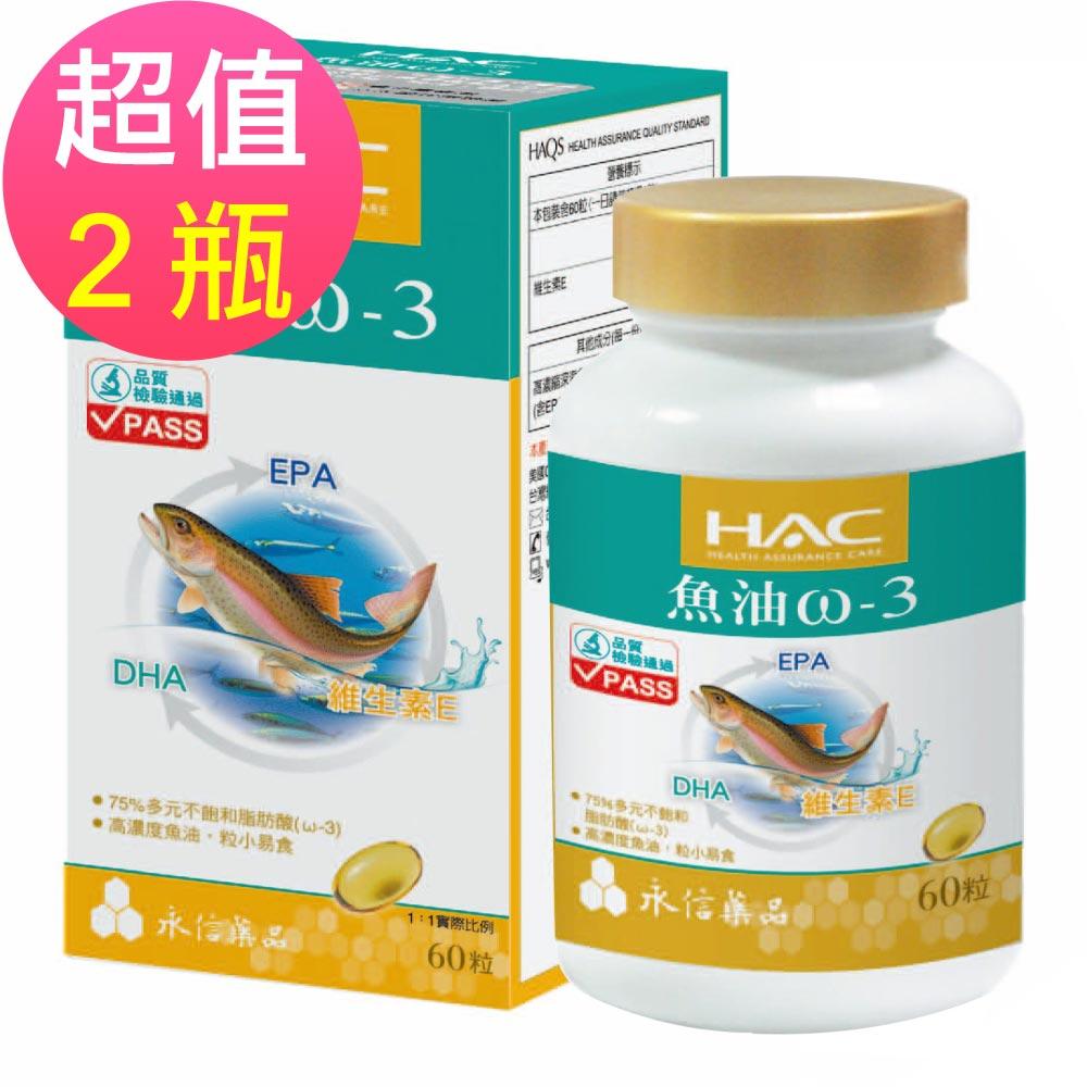 永信 HAC  魚油ω-3軟膠囊 60粒x2瓶