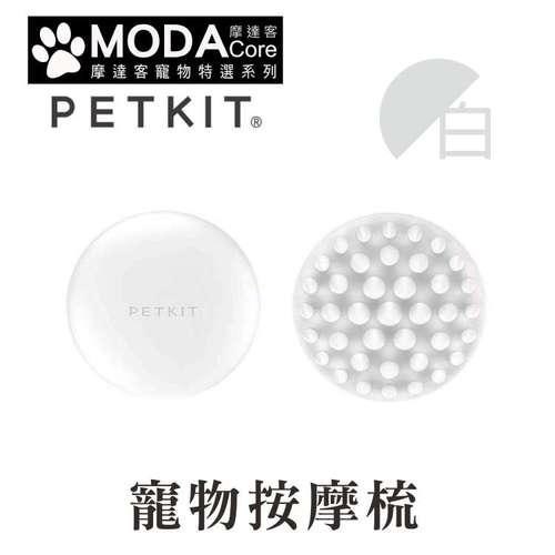 摩達客寵物-Petkit佩奇 寵物按摩梳-白色(正版公司貨)