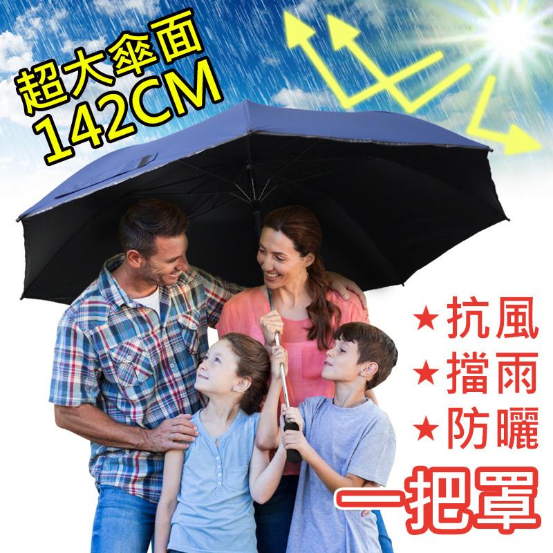 超大傘面56吋黑膠自動開雨傘