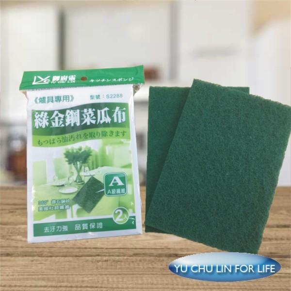 菜瓜布: 綠金剛菜瓜布爐具專用 /小綠2片入包*12包