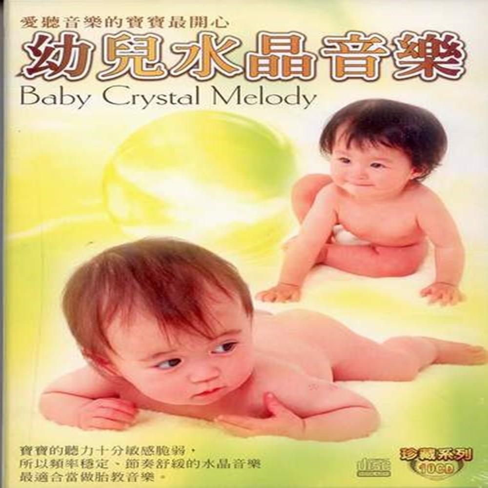 幼兒水晶音樂 10cd