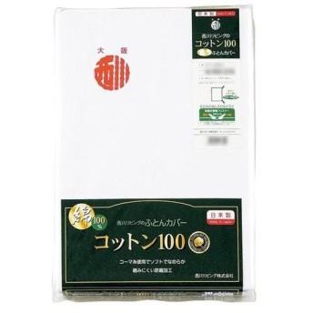 西川リビング コットン100 敷きふとんカバー 2111-38516 105×200cm (70)ホワイト