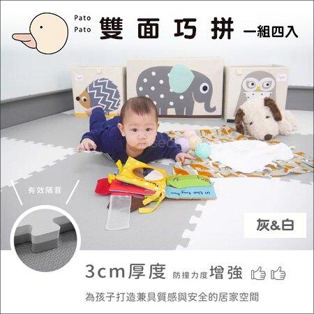 ✿蟲寶寶✿【Pato.Pato.】台灣製 EVA雙色巧拼 安全防撞厚度3cm - 灰/白 (4入一組)