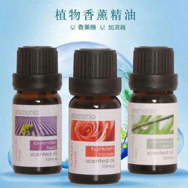 aromania水溶性精油 水氧機香薰機精油香氣精油 薰香 芳香精油 除臭 芳香 水氧機 水溶性精油