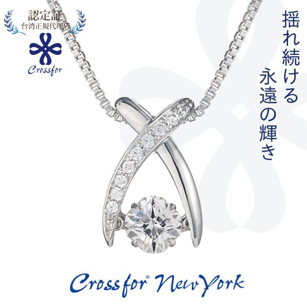 正版日本原裝進口crossfor new york項鍊jupiter木星純銀懸浮閃動項鍊