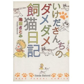 いけださんちのダメダメ飼猫日記 ねこぱんちC/池田さとみ(著者)