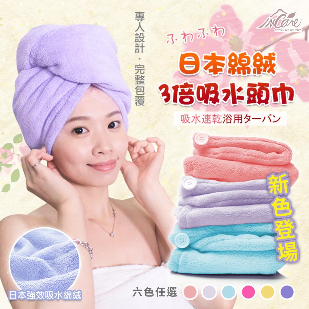 mit日本棉絨3倍吸水頭巾