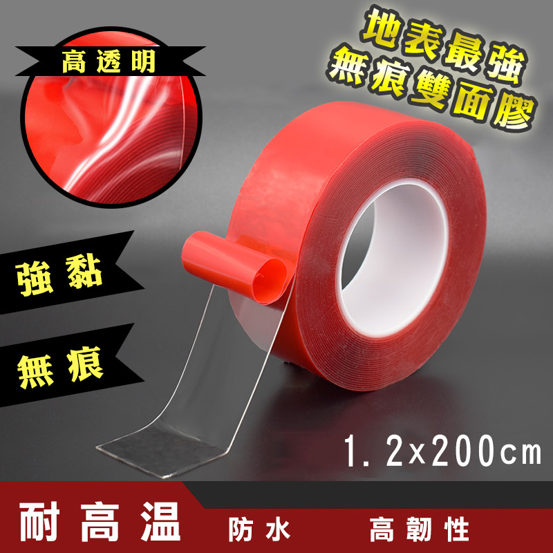reddot美國超耐重無痕雙面膠1.2x200cm