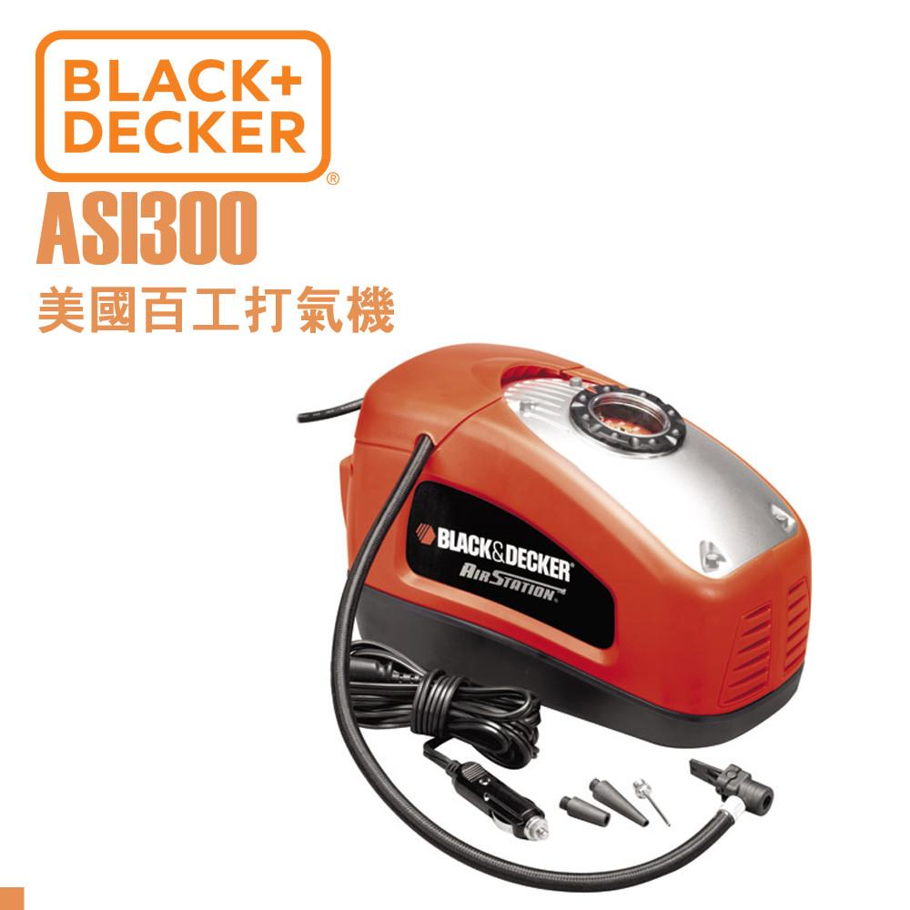 美國百工 black+decker 專業級車用/家用打氣機 asi300