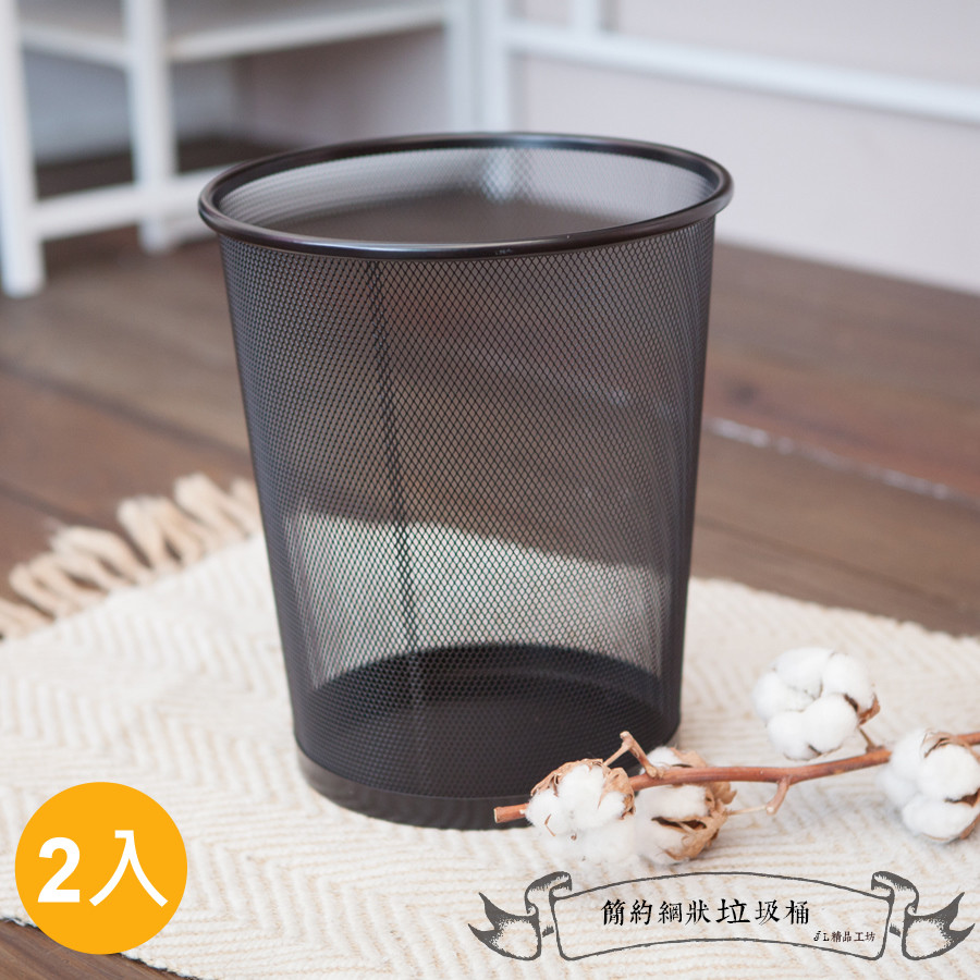 kihome簡約網狀垃圾桶2入免運/回收桶/收納籃/紙簍/垃圾桶