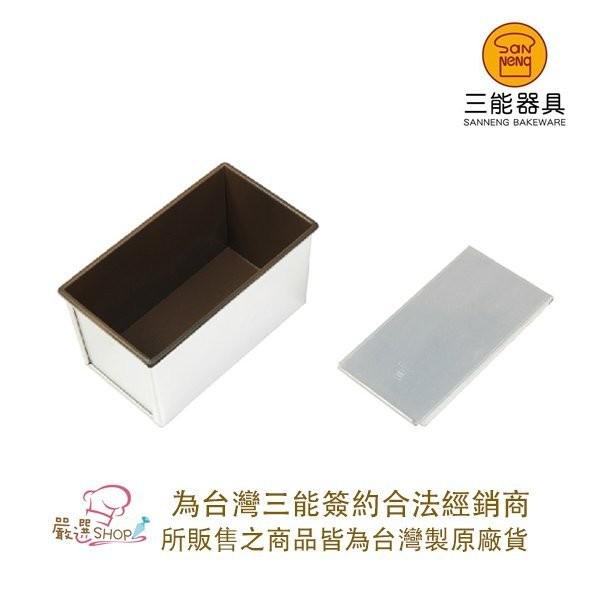 嚴選shopsn2052 台灣製 三能 450g土司盒 12兩吐司麵包 丙級考試土司模 三能模具