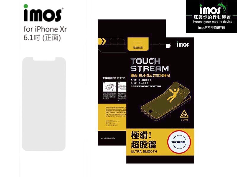 子奇 imos apple iphone xr 6.1吋 正面 背面 霧面 電競螢幕保護貼