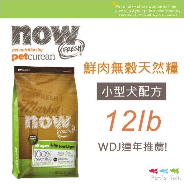加拿大NOW! 鮮肉無穀天然糧-小型犬配方12磅(5.45公斤) WDJ推薦 Pet's Talk