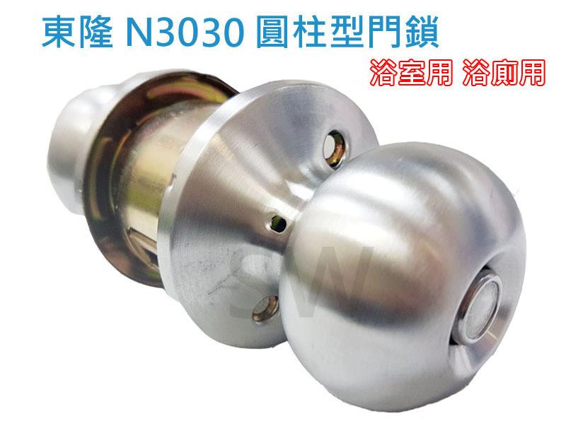 n3030 東隆牌 喇叭鎖 圓柱形門鎖60 mm無鑰匙不銹鋼磨砂銀 浴室用 浴廁用 白鐵色